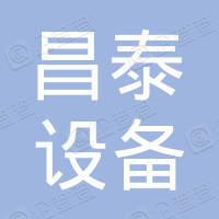 梅河口市昌泰设备安装有限公司