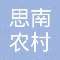 贵州思南农村商业银行股份有限公司双塘支行