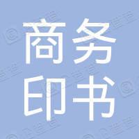 商务印书馆(深圳)有限公司