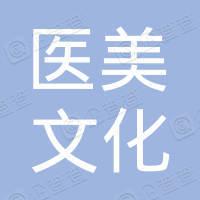 长安医美文化产业发展有限公司