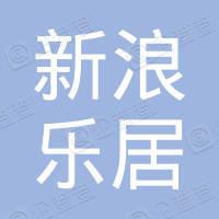 海南新浪乐居房地产经纪有限公司