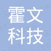 深圳霍文科技有限公司