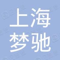 上海梦驰网络科技有限公司