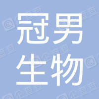 沈阳市冠男生物科技有限公司
