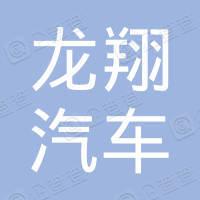 辰溪县龙翔汽车销售有限公司