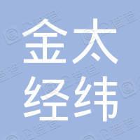 金太经纬集团有限公司