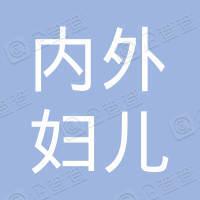 内外妇儿医生集团医疗(深圳)有限公司