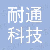 深圳市耐通科技有限公司