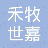 天津禾牧世嘉饲料销售有限公司