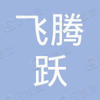 北京飞腾跃科技有限公司