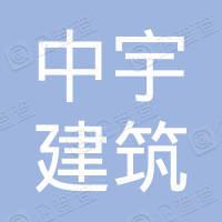 杭州中宇建筑设计有限公司义乌分公司