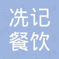 深圳市冼记餐饮服务有限公司