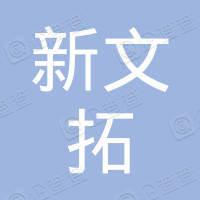 重庆新文拓旅行社有限公司