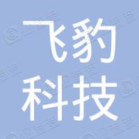 西安飞豹科技有限公司