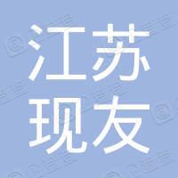 江苏艾尔顿环保科技有限公司