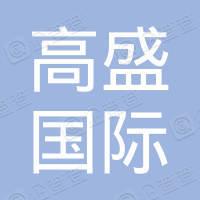 英国高盛国际银行无限责任公司北京代表处