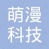 四川萌漫科技有限公司