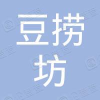 上海品尚豆捞坊餐饮有限公司