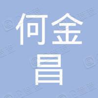 宁海县何金昌增高鞋专卖店