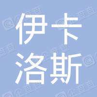 深圳市伊卡洛斯科技有限公司