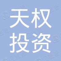 九江鹊山天权投资中心(有限合伙)