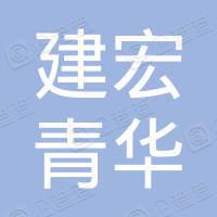 西安建宏青华工程机械租赁有限公司