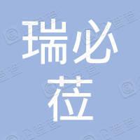 杭州瑞必莅机器人科技有限公司