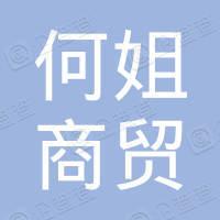 海南何姐商贸有限公司