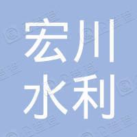 福建宏川水利水电工程有限公司建瓯分公司