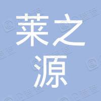陕西莱之源汽车租赁服务有限公司
