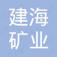 丰宁满族自治县建海矿业集团有限公司