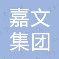 嘉文集团有限公司