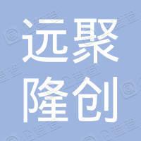 深圳市远聚隆创科技有限公司