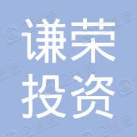 上海谦荣投资有限公司