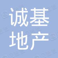山东诚基房地产开发有限公司