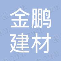 阳新县韦源口金鹏建材有限公司