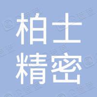 深圳柏士精密机械科技有限公司