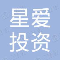 深圳市星爱投资合伙企业(有限合伙)