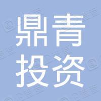 北京鼎青投资管理有限公司