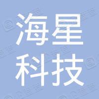深圳市海星科技网络有限公司