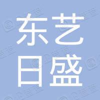 天津市东艺日盛地毯有限公司