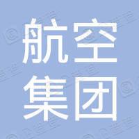 中国航空集团旅业有限公司上海中航泊悦酒店