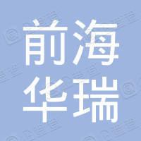 深圳前海华瑞视界文化传媒有限公司