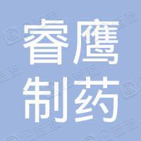 山东睿鹰制药集团有限公司