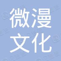 杭州微漫文化传媒有限公司