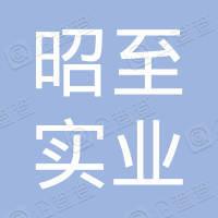上海昭至实业有限公司