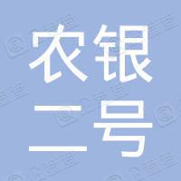 农银二号无锡股权投资中心(有限合伙)