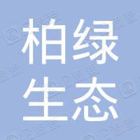 深圳市柏绿生态环境有限公司