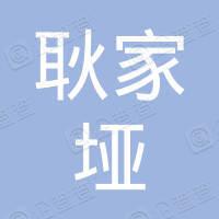丹江口市龙山镇耿家垭小学食堂