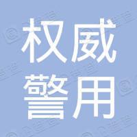 深圳市权威警用器材制造有限公司